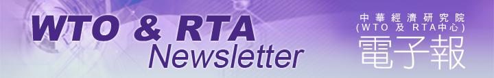 中華經濟研究院(WTO及RTA中心)電子報 WTO & RTA Newsletter