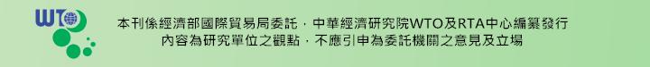 版權所有-本電子報係由經濟部委託中華經濟研究院(WTO及RTA中心)辦理發行